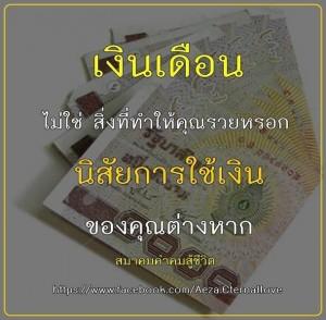 สิ่งที่จะทำให้คุณรวยได้